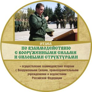 Отдел по взаимодействию с вооруженными силами и силовыми структурами