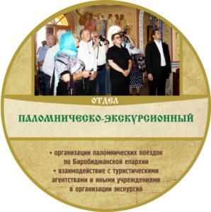 Паломническо-экскурсионный отдел