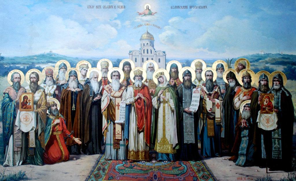 О святости и святых