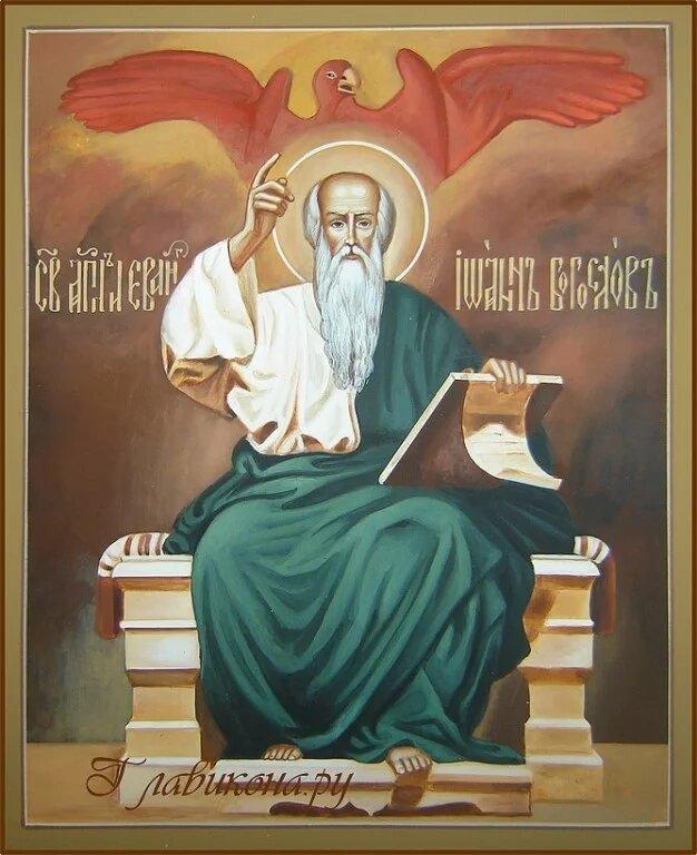 Об апостоле любви — святом Иоанне Богослове